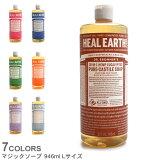 布朗博士MAGIC SOAPS 神奇乳液液体944ml 9种类Dr.Bronner ORGANIC PURE CASTILE LIQUID SOAP 5[ドクターブロナー MAGIC SOAPS マジックソープ リキッド 944ml 8種類 Dr.Bronner ORGANIC PURE CASTILE LIQUID SOAP 5