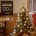 クリスマスツリー 120cm おしゃれ オーナメントセット スリム 北欧風 LED ライト 飾り リボン ボール 星 松ぼっくり 簡単 イルミネーション ショップ用 店舗用 人気 高品質 収納箱付き インテリア Xmas tree 【ラッピング対象外】