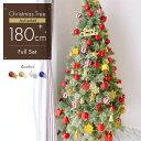 クリスマスツリー 180cm おしゃれ オーナメントセット 北欧風 スリム LED ライト 飾り リボン 星 松ぼっくり 赤 シルバー 簡単 イルミネーション ショップ用 店舗用 人気 高品質 収納箱付き インテリア Xmas tree 【ラッピング対象外】