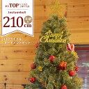 クリスマスツリー 210cm おしゃれ 北欧風 オーナメントセット スリム LED ライト 飾り リボン ボール 松ぼっくり 白 赤 簡単 イルミネーション ショップ用 店舗用 人気 高品質 収納箱付き インテリア Xmas tree 【ラッピング対象外】