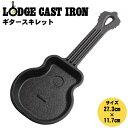 【LODGE ロッジ】ロジック ギター スキレット フライパンLGSK3 LOGIC GUITAR SKILLET 27.3×11.7cm 鍋(キッチン 用品 インテリア 料理 IH IH対応 クッキング パン) アウトドア キャンプ