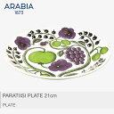 ARABIA アラビア 食器 パープルパラティッシ プレート 21cm PARATIISI PLATE 21cm1005606