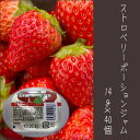 ポーションジャムストロベリー14gX40個入【マリンフード】「おやつ 調味料 業務用」【RCP】