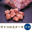 NロースダイスIQF(サイコロステーキ)1kg【ホクビー】「焼肉 バーベキュー 冷凍食品 業務用」【RCP】