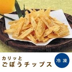 カリッとごぼうチップス500g【味の素】「牛蒡 ゴボウ 冷凍食品 業務用」