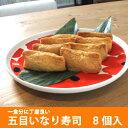 五目いなり寿司40g×8個入【ごはんの里】「稲荷寿司 いなりずし 鮨 スシ  冷凍食品 業務用」【RCP】