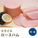 ロースハム500g 2.5mmスライス【サンワハム】「サラダ サンドイッチ 冷凍食品 業務