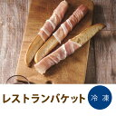 レストランバケット 1本(約230g)【テーブルマーク】「おやつ 冷凍食品 業務用」【RCP】