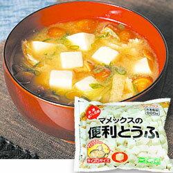 便利とうふサイコロ 500g【マメックス】「豆腐 味噌汁 みそ汁  冷凍食品 業務用」【RCP】