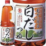 割烹 関西白だしつゆ1.8L【ヒガシマル】「調味料 ダシ スープ 麺類 業務用」【RCP】