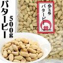 バターピー 500g 岡井バタピー バターピーナッツ 業務用 [常温商品]