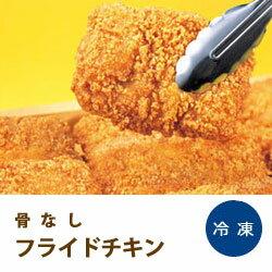 骨なしフライドチキン 80gx10個【味の素】「オードブル 冷凍食品 業務用」【RCP】