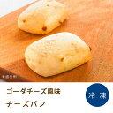 チーズパン 約22g × 10個 テーブルマーク朝食 軽食 業務用パン [冷凍食品]