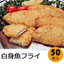 特選白身魚フライ 60g×50個入【トップシェフ】「おかず 非常食 保存食 冷凍食品 業務用」【RCP】