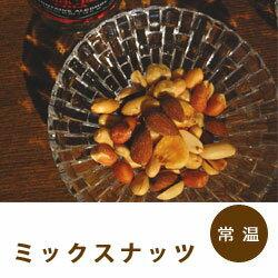 業務用ミックスナッツ500g【QBB】「製菓材料 業務用」