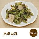 水煮山菜 1kg【信明商事】「山菜料理 健康料理 煮物 和風料理 業務用」【RCP】