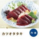 大盛 カツオタタキ 1kg鰹 かつお おかず 非常食 保存食 業務用 [冷凍食品]