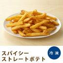 スパイシーストレートポテト 1kg【マッケイン】「おかず 非常食 保存食 冷凍食品 業務用」【RCP
