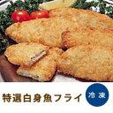 特選白身魚フライ 60g × 50個入 セーリングボートおかず 非常食 保存食 業務用 [冷凍食品]...