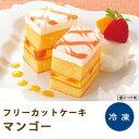 フリーカットケーキ マンゴー 475g【フレック】冷凍ケーキ「フリーカット ケーキ マンゴー 冷凍食品 業務用」【RCP】