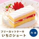 フリーカットケーキ いちごショートケーキ 355g【味の素】冷凍ケーキ「フリーカット ケーキ イチゴ 苺 冷凍食品 業務用」【RCP】