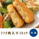 ランチ 肉入コロッケ 20個入【味の素】「コロッケ おかず お弁当  冷凍食品 業務用」