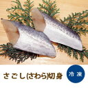 さごし(さわら)切身 約60g×5切 【交洋】「鰆 骨なし 骨ぬき 魚 冷凍食品 業務用」【RCP】
