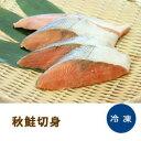秋鮭切身 約60g × 5切 交洋骨なし 魚 切り身 サケ 業務用 [冷凍食品]