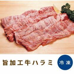 大盛 旨加工牛ハラミ1kg【エスフーズ】「焼肉 バーベキュー スタミナ料理 冷凍食品 業務用」【RCP】