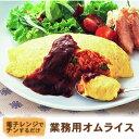 ふんわり卵のオムライス1食250g【ニッスイ】「おやつ 冷凍食品 業務用」【RCP】