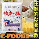 伯方の塩(粗塩)1kg【伯方】「調味料 各種料理素材 バーベキュー 業務用」
