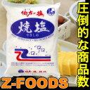 伯方の塩(焼塩)1kg【伯方】「調味料 各種料理素材 バーベキュー 業務用」