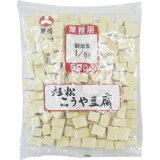 こうや豆腐サイコロ1/6 500g【旭松】「おかず ダイエット 業務用」【RCP】