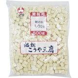 こうや豆腐サイコロ1/20 500g【旭松】「おかず ダイエット 業務用」【RCP】