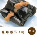 昆布巻S 1kg【堂本食品】「おかず お惣菜 お弁当 おせち...
