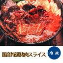 《秋冬限定・10〜2月》国産特選猪肉スライス 200g【ヤマ食】惣菜 おかず 冷凍食品 業務用【RCP】