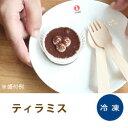ミニカップデザート ティラミス約23g×10個入【テーブルマ...