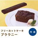 フリーカットケーキ ブラウニー (約34.5 × 6.6 × 2.8