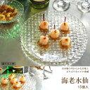 熟食, 食品材料 - 海老水仙15個入【山福】「和風料理 冷凍食品 業務用」【RCP】