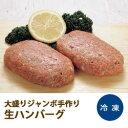 大盛 ジャンボ手作り生ハンバーグ180g×5個入「洋食 おかず 冷凍食品 業務用」【RCP】