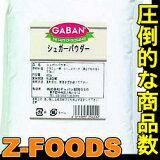 シュガーパウダー(粉糖)450g【GABAN(ギャバン gaban)】「調味料 お菓子素材 業務用」【RCP】