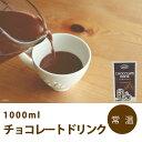 チョコレートドリンク1000ml【UCC】「ジュース ココア 人気 バレンタイン 激安 業務用」【RCP】