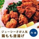 鶏もも唐揚げ1kg【ニチレイ】「おかず 非常食 保存食