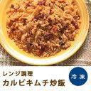 カルビキムチ炒飯1食270g【ニチレイ】冷凍チャーハン 夜食 冷凍食品 業務用