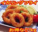 大盛 イカリング フライ 1kg(約50個入)【ノースイ】「おかず 非常食 保存食 冷凍食品 業務用」【RCP】