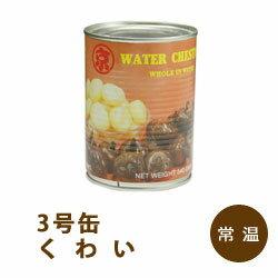 くわい 3号缶 輸入各種料理材料 業務用 [常温商品]の商品画像