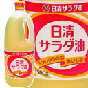 サラダ油(ポリ)1500g【日清オイリオ】「バーベキュー 揚げ物 調味料 鉄板料理 業務用」【RCP】