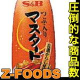 つぶ入りマスタード(チューブ)260g【S&B】「調味料 ソース 業務用」【RCP】