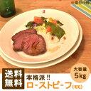 大盛 ローストビーフ(モモ)5kgローストビーフ おかず 冷凍食品 業務用【RCP】