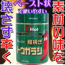 荒挽き唐辛子 Oh!Hot グリーン 300g【富士食品工業】 「激辛 粗挽きトウガラシ 香辛料 とうがらし 業務用 」【RCP】